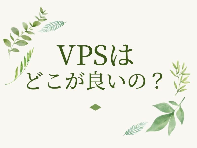 VPSはどこが良いの?