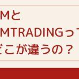 XMとXMtrading違いって何?わかりやすく解説しました。