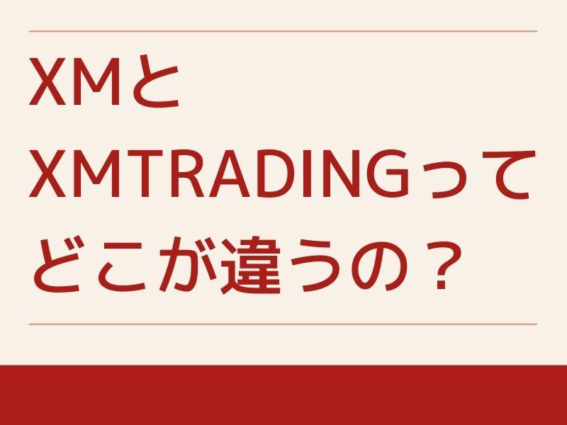 XM.comとXMtradingってどこが違うの?