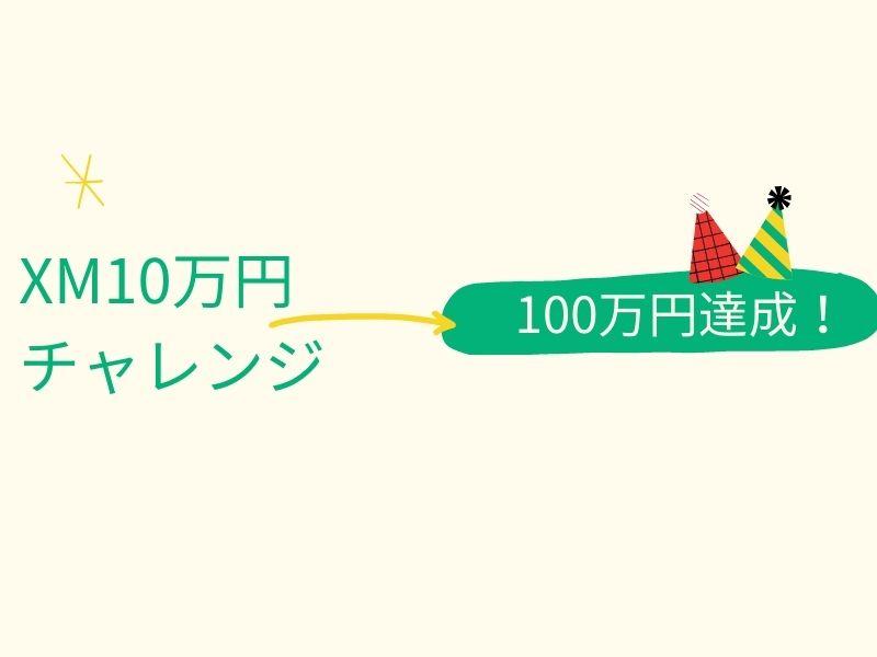 XM10万チャレンジ