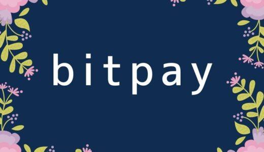 bitpay(ビットペイ)の登録方法を日本語で詳しく解説!入出金のやり方も