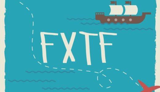 FXTFの口座開設はこちら。評判はどう?
