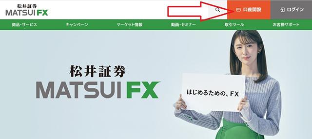 松井証券MATSUI FX 公式サイト