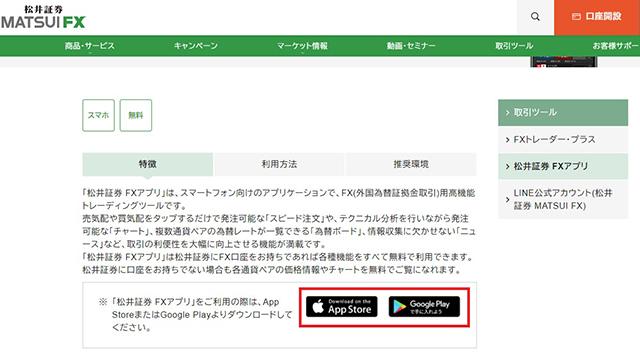 MATSUI FX公式サイトからアプリダウンロード画面へ