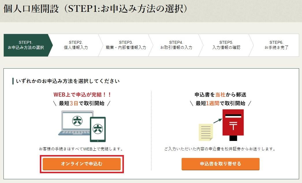 オンラインまたは郵送での申し込みを選ぶ