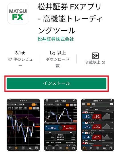 松井証券FXアプリ