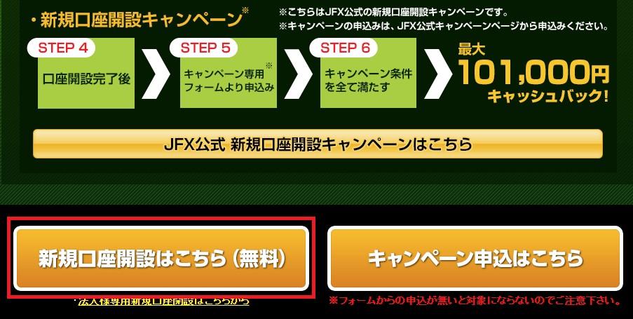 JFX「新規口座開設はこちら」ボタン