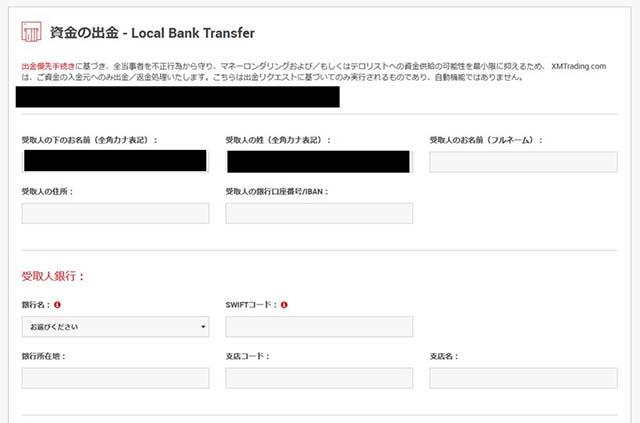 受け取り銀行の情報と金額