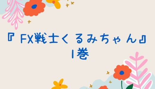 『FX戦士くるみちゃん』1巻を読んでみた感想。