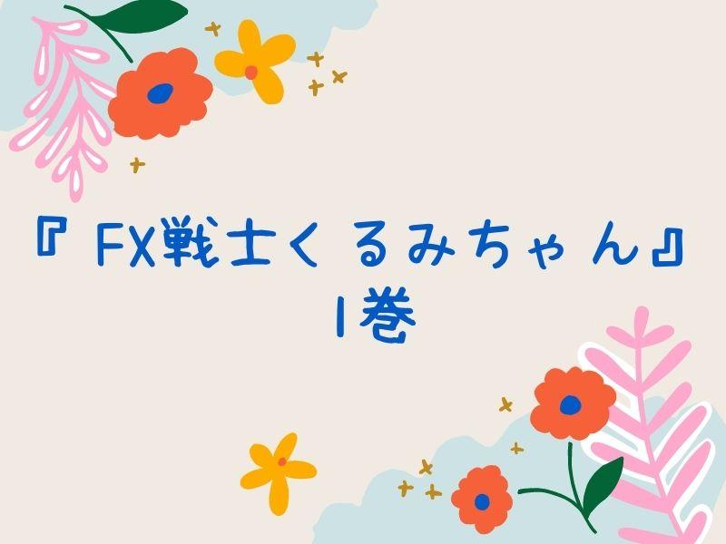 『FX戦士くるみちゃん』1巻