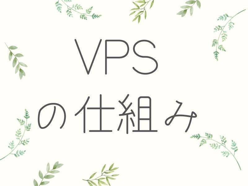 VPSの仕組み
