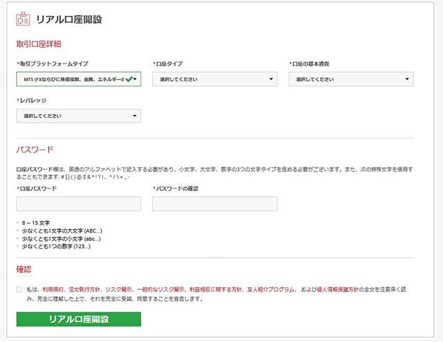 XMの追加口座を開設画面